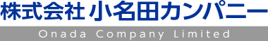 株式会社小名田カンパニー Onada Company Limited